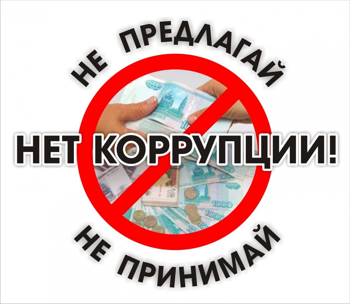 картинка вместе против коррупции кухни